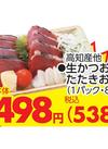 生かつおたたきお造り 498円