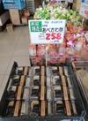 安倍川餅セット 258円(税抜)