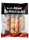 レンジで簡単炭火焼鳥モモ(塩) 298円(税抜)