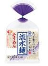 流水麺(そば・そうめん・稲庭風細うどん)(各2人前) 158円(税抜)