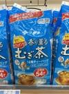 香り薫るむぎ茶 198円(税抜)