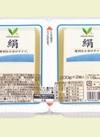 絹とうふ・木綿とうふ(200g×2) 68円(税抜)