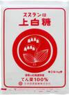 上白糖 99円(税抜)