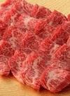 黒毛和牛カルピ焼肉 1,380円(税抜)