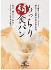 もっちり絹食パン 300円(税抜)