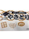 鶏モモスチーム串 798円(税抜)