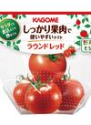 ラウンドレッドトマト 248円(税抜)