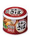 日本のさば 味噌煮 158円(税抜)