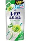 レノア本格消臭 詰替 147円(税抜)