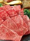 黒毛和牛肩ロース焼肉用〔4等級以上〕 780円(税抜)