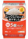 ふっくらごはんが炊けました(5コパック) 387円(税抜)