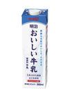 おいしい牛乳(900ml) 198円(税抜)