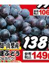 藤稔ぶどう 138円(税抜)