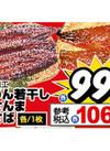 みりん若干し <さば・さんま> 99円(税抜)
