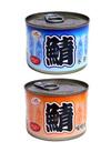 いわし・さば 缶詰 97円(税抜)