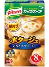 クノ-ルカップス-プ ポタ-ジュ 248円(税抜)