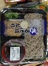 ざるそば&いなり弁当 328円(税抜)