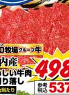 おいしい牛肉肩切り落し 498円(税抜)