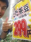 だだ茶豆 299円(税抜)