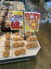 ビーフメンチカツ 68円(税抜)