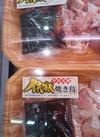 今治名物❗️鉄板焼き鳥用 388円(税抜)