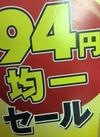 94円均一 94円(税抜)