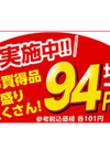 恒例94円均一! 94円(税抜)