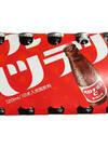 オロナミンC 599円(税込)