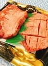 牛タン元 599円(税抜)