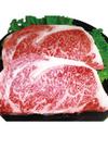 あか牛(褐毛和種)ロースステーキ 980円(税抜)