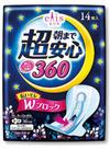 エリス朝まで超安心・素肌のきもち・コンパクトガード 278円(税抜)