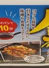 今治名物鉄板焼き鳥用 398円(税抜)