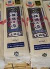 揖保の糸そうめん 298円(税抜)