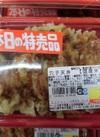 穴子天丼 350円