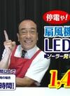 扇風機付きLEDランタン 1,480円(税抜)
