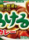 とろけるカレー 中辛 106円(税込)