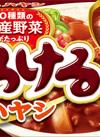 とろけるハヤシ 88円(税抜)