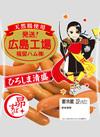 広島工場発あらびきウインナー 198円(税抜)