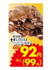まいたけ 92円(税抜)
