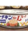 シーチキンNew Lフレーク 88円(税抜)