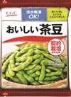 おいしい茶豆 178円(税抜)