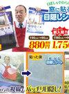 窓に貼る目隠しシート・180cm 1,750円(税抜)