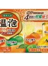 温泡 各種(とろり柑橘柚子・さっぱり炭酸湯レモン) 348円(税抜)