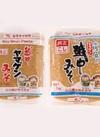 純正米こうじみそ 98円(税抜)