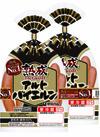 グランドアルトバイエルン 298円(税抜)