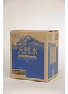 奥秩父の天然水(2ℓ×6本) 358円(税抜)