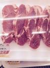 豚肩ロースとんかつ用 88円(税抜)