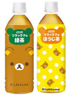 リラックマの緑茶・ほうじ茶 57円(税抜)