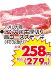 アンガス牛厚切り肩ロースステーキ 258円(税抜)