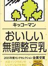 無調整豆乳 65円(税抜)